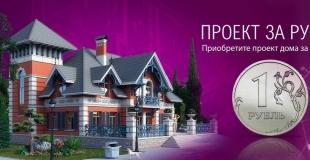 Акция! Проект за 1 рубль